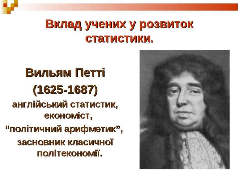 Вклад учених у розвиток статистики. Вильям Петті (1625-1687) англійський стат...