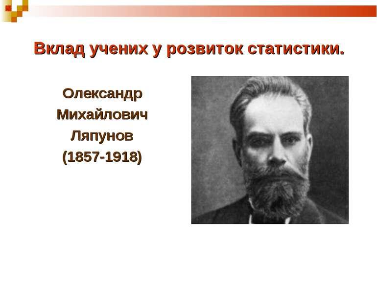Вклад учених у розвиток статистики. Олександр Михайлович Ляпунов (1857-1918)