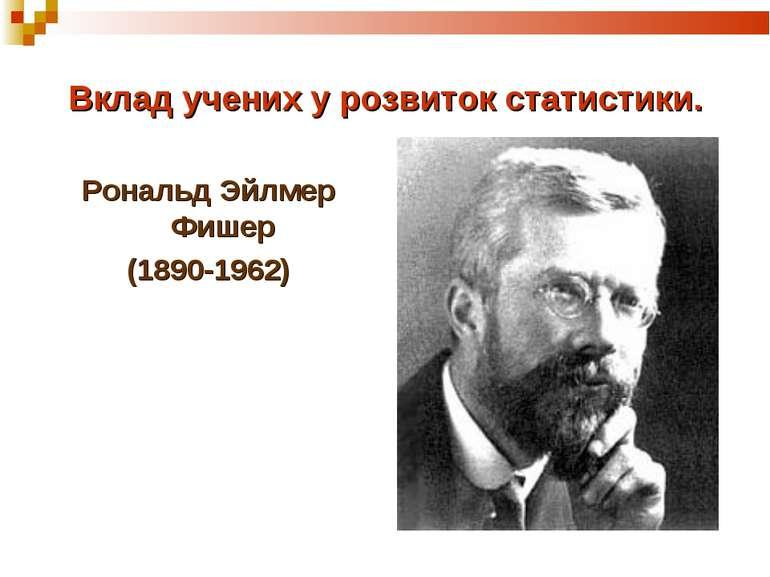 Вклад учених у розвиток статистики. Рональд Эйлмер Фишер (1890-1962)