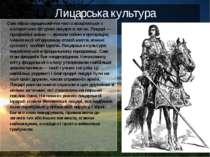 Лицарська культура Сам образ середньовіччя часто асоціюється з колоритною фіг...
