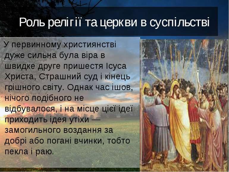 Роль релігії та церкви в суспільстві У первинному християнстві дуже сильна бу...