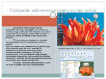 Для роботи комп'ютера в мережі необхідно, щоб його операційна система мала у ...