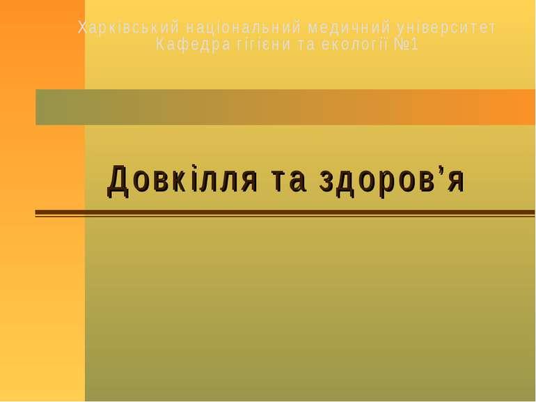 Харківський національний медичний університет Кафедра гігієни та екології №1 ...