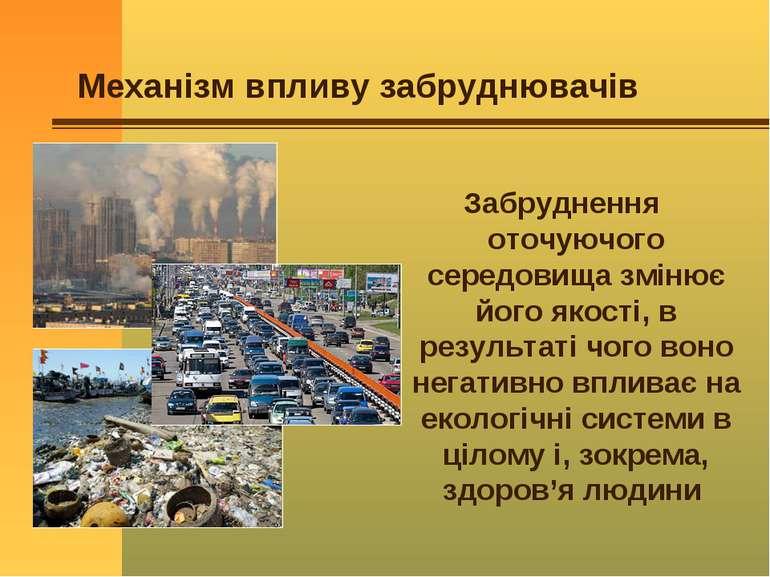 Механізм впливу забруднювачів Забруднення оточуючого середовища змінює його я...