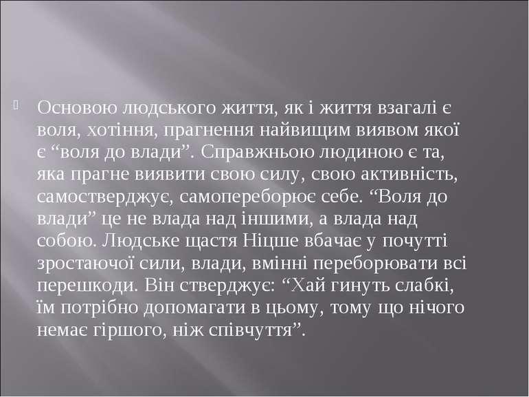 Основою людського життя, як і життя взагалі є воля, хотіння, прагнення найвищ...