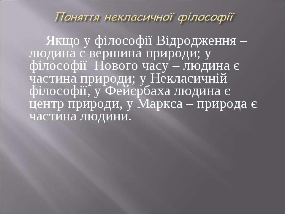 Якщо у філософії Відродження – людина є вершина природи; у філософії Нового ч...
