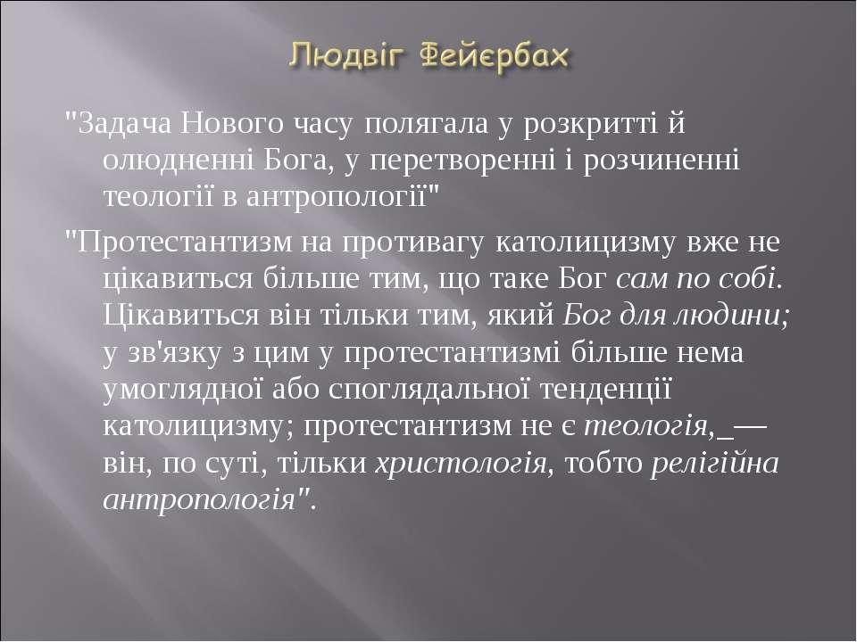 """""""Задача Нового часу полягала у розкритті й олюдненні Бога, у перетворенні і р..."""