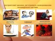 Несприятливі чинники, які сприяють захворюванням сечовидільної системи перевт...