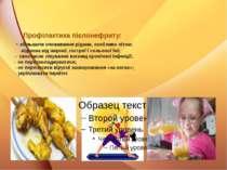 Профілактика пієлонефриту: - збільшити споживання рідини, особливо літом; - в...