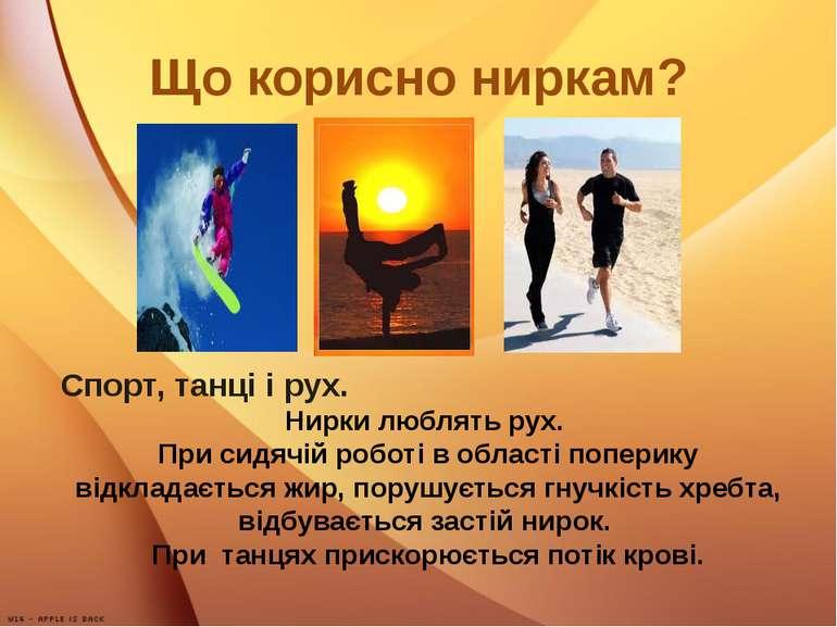 Що корисно ниркам? Спорт, танці і рух. Нирки люблять рух. При сидячій роботі ...