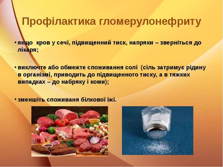 Профілактика гломерулонефриту якщо кров у сечі, підвищенний тиск, напряки – з...