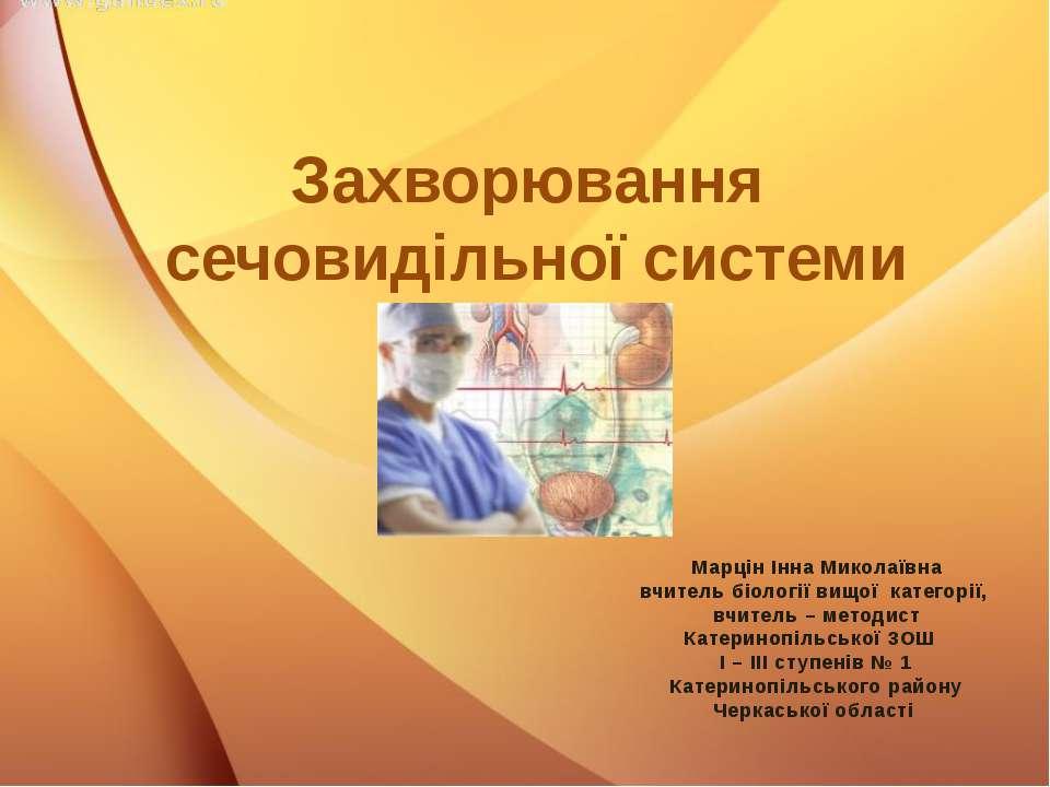 Захворювання сечовидільної системи Марцін Інна Миколаївна вчитель біології ви...