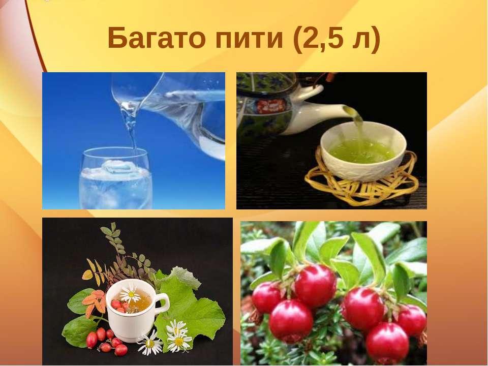 Багато пити (2,5 л)