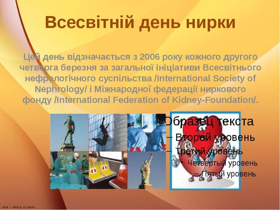 Всесвітній день нирки Цей день відзначається з 2006 року кожного другого четв...