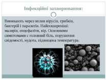 Інфекційні захворювання: Виникають через вплив вірусів, грибків, бактерій і п...