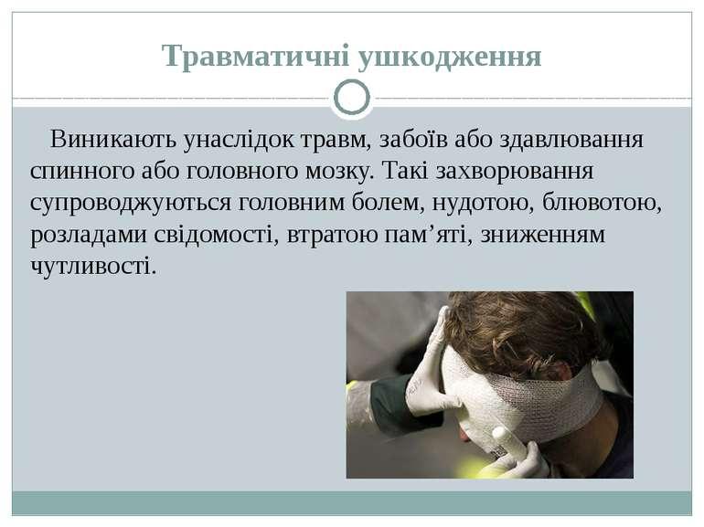 Травматичні ушкодження Виникають унаслідок травм, забоїв або здавлювання спин...