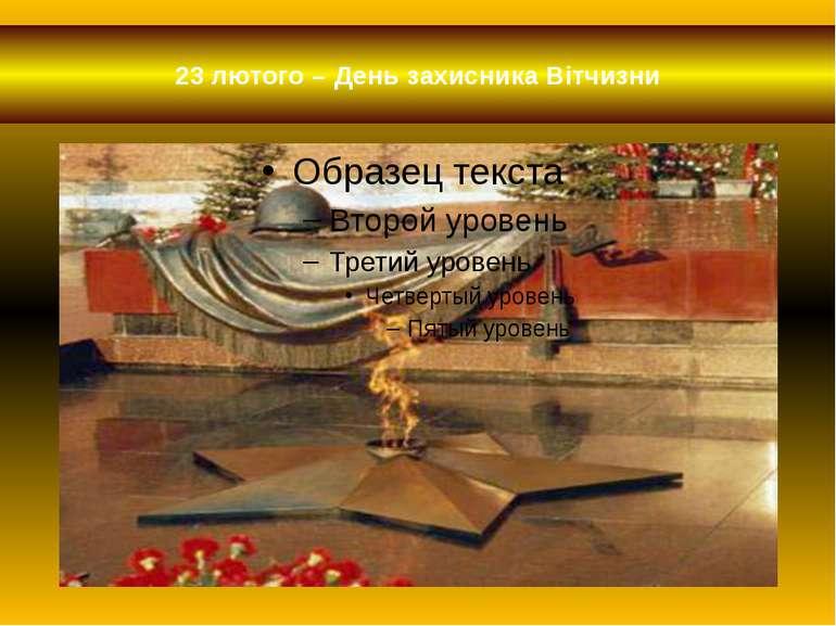 23 лютого – День захисника Вітчизни