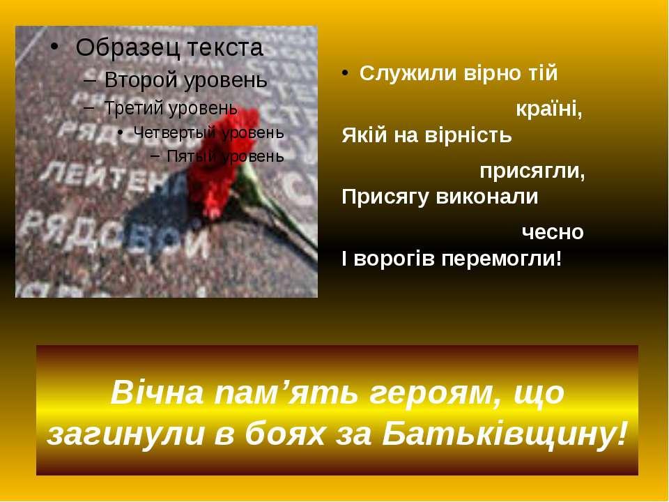 Вічна пам'ять героям, що загинули в боях за Батьківщину! Служили вірно тій кр...