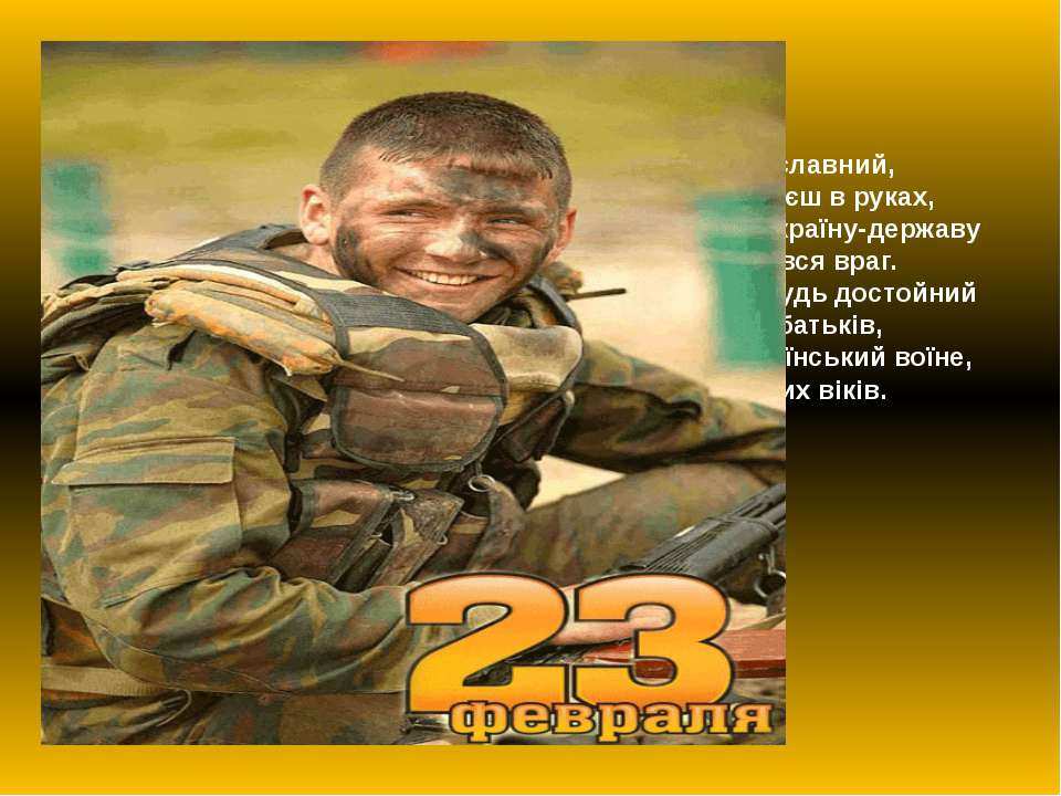 Воїне, лицарю славний, Ти зброю тримаєш в руках, Щоб на нашу Вкраїну-державу ...