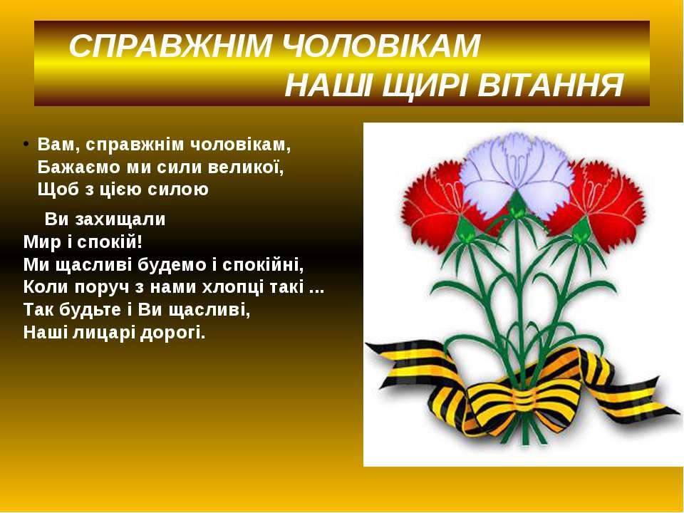 СПРАВЖНІМ ЧОЛОВІКАМ НАШІ ЩИРІ ВІТАННЯ Вам, справжнім чоловікам, Бажаємо ми си...