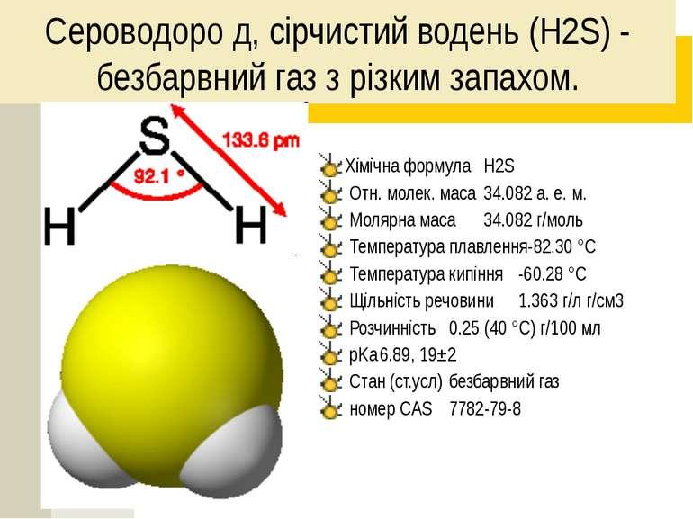 Сероводоро д, сірчистий водень (H2S) - безбарвний газ з різким запахом. Хіміч...