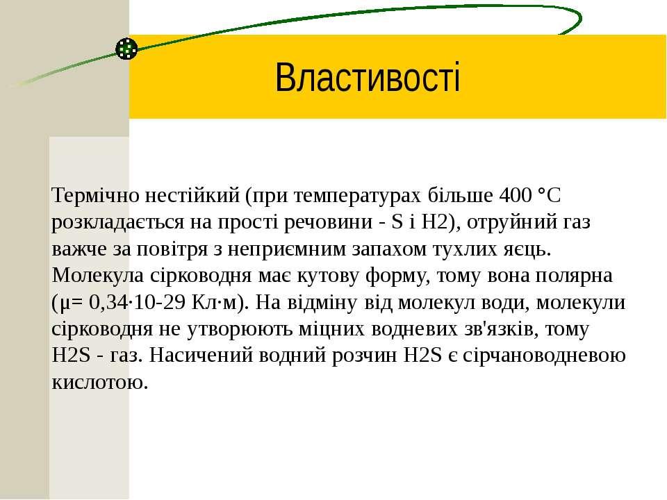 Властивості Термічно нестійкий (при температурах більше 400 °C розкладається ...
