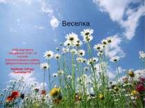 Веселка Табір відпочинку Гвардійської ЗОШ І-ІІІ ступенів Новомосковського рай...