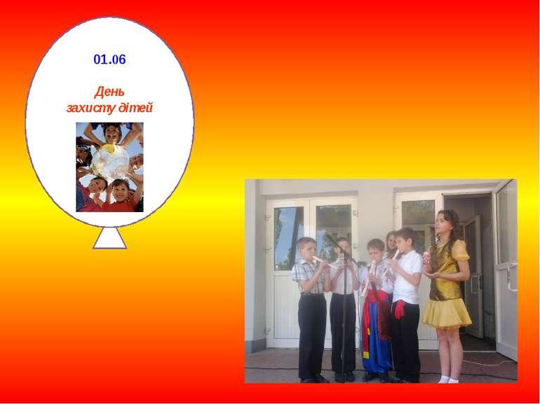 01.06 День захисту дітей