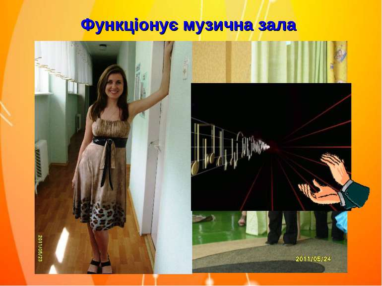 Функціонує музична зала