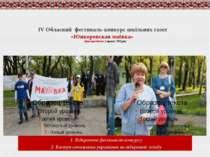 ІV Обласний фестиваль-конкурс шкільних газет «Юнкоровская маёвка» Дата провед...