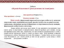 Дата проведення:10 червня 2011 р. Місце проведення: м. Донецьк Кількість учас...