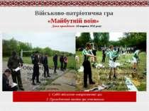 Військово-патріотична гра «Майбутній воїн» Дата проведення: 14 тарвня 2011 ро...