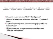 """Всеукраїнський проект """"Схід і Захід разом"""" ІІ Обласне відкрите наметове місте..."""