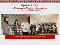 Круглий стіл «Молодь об'єднує Україну» Дата проведення:18 січня 2011 року Наг...