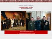 Регіональний конкурс «Прикордонна пісня» Дата проведення:18 лютого 2011 року ...