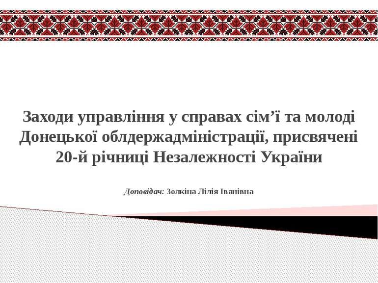 Заходи управління у справах сім'ї та молоді Донецької облдержадміністрації, п...