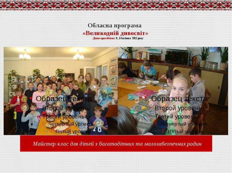 Обласна програма «Великодній дивосвіт» Дата проведення:9, 14 квітня 2011 року...