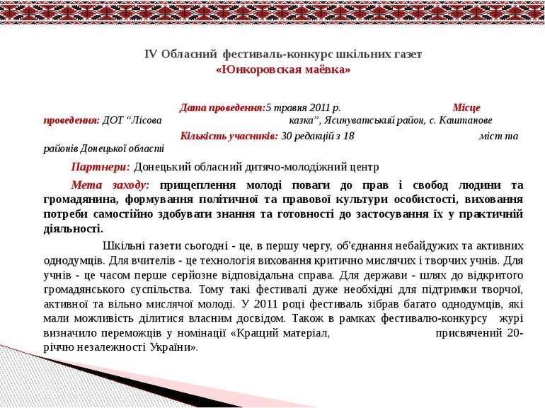 """Дата проведення:5 травня 2011 р. Місце проведення: ДОТ """"Лісова казка"""", Ясинув..."""