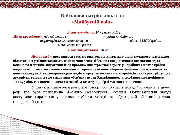 Дата проведення:14 травня 2011 р. Місце проведення: учбовий полігон управлінн...