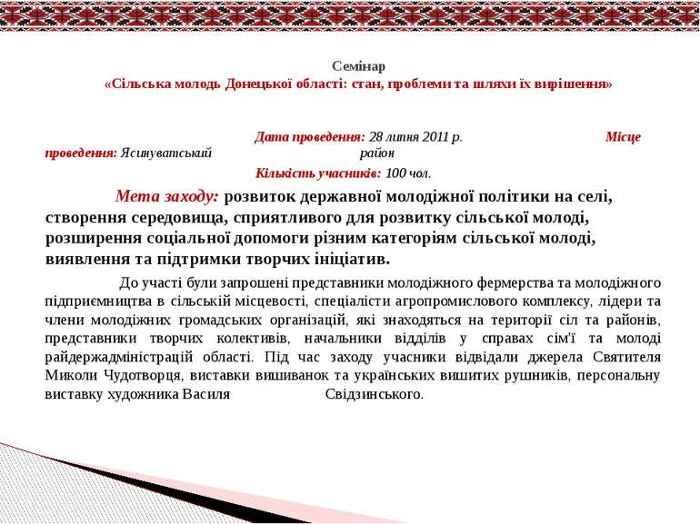 Дата проведення: 28 липня 2011 р. Місце проведення: Ясинуватський район Кільк...