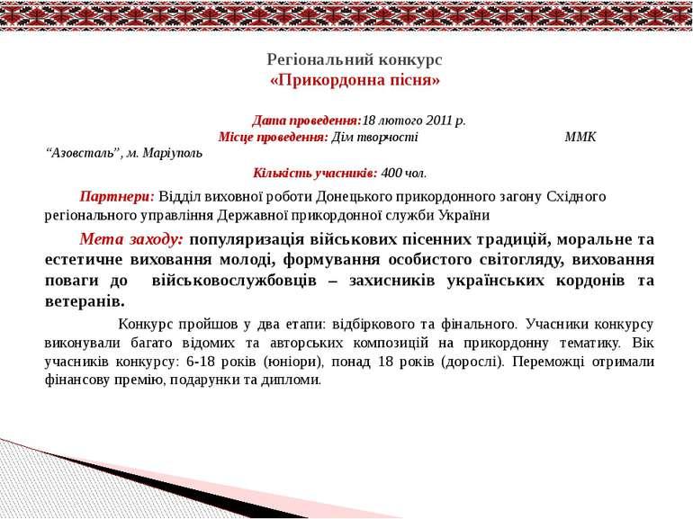 """Дата проведення:18 лютого 2011 р. Місце проведення: Дім творчості ММК """"Азовст..."""