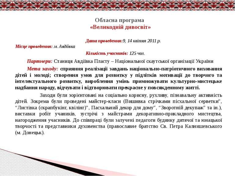 Дата проведення:9, 14 квітня 2011 р. Місце проведення: м. Авдіївка Кількість ...