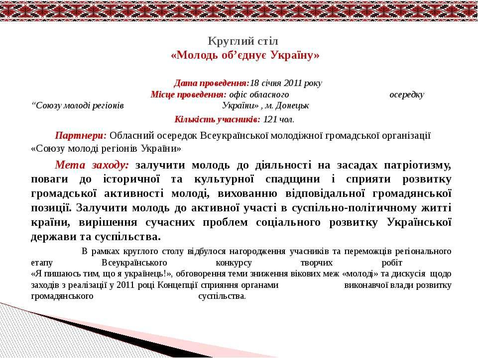 Дата проведення:18 січня 2011 року Місце проведення: офіс обласного осередку ...