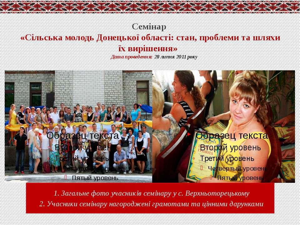 Семінар «Сільська молодь Донецької області: стан, проблеми та шляхи їх виріше...