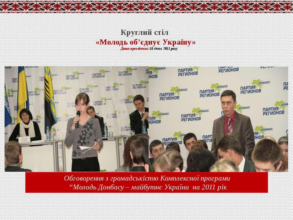 Круглий стіл «Молодь об'єднує Україну» Дата проведення:18 січня 2011 року Обг...