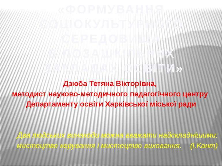 Дзюба Тетяна Вікторівна, методист науково-методичного педагогічного центру Де...