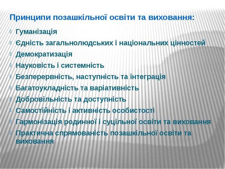 Принципи позашкільної освіти та виховання: Гуманізація Єдність загальнолюдськ...