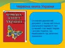 – Червона книга України Основний державний документ, у якому містяться узагал...