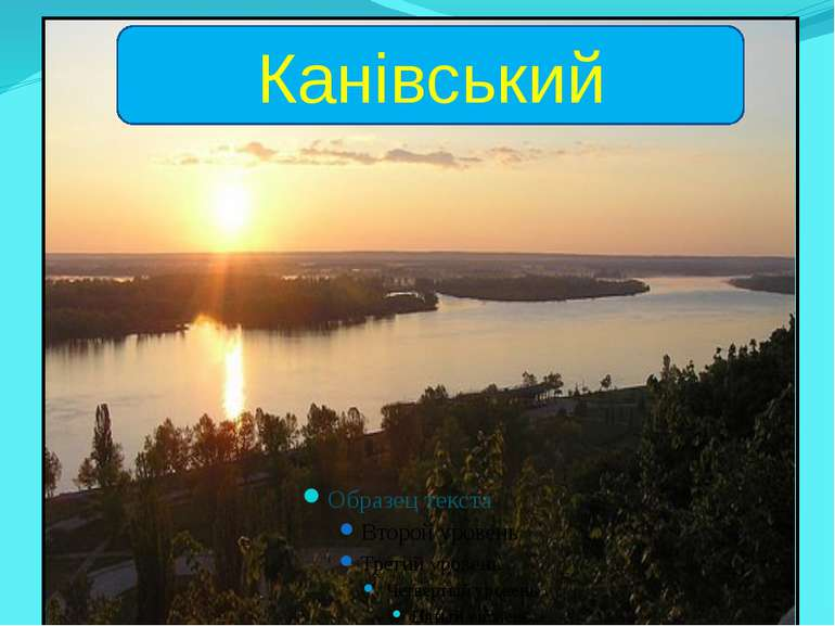 Канівський Канівський