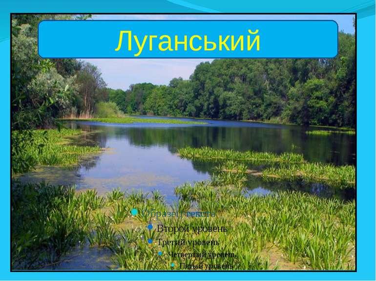 Луганський